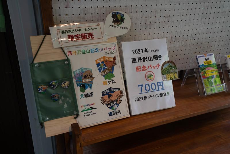 西丹沢ビジターセンターで購入できるバッジ