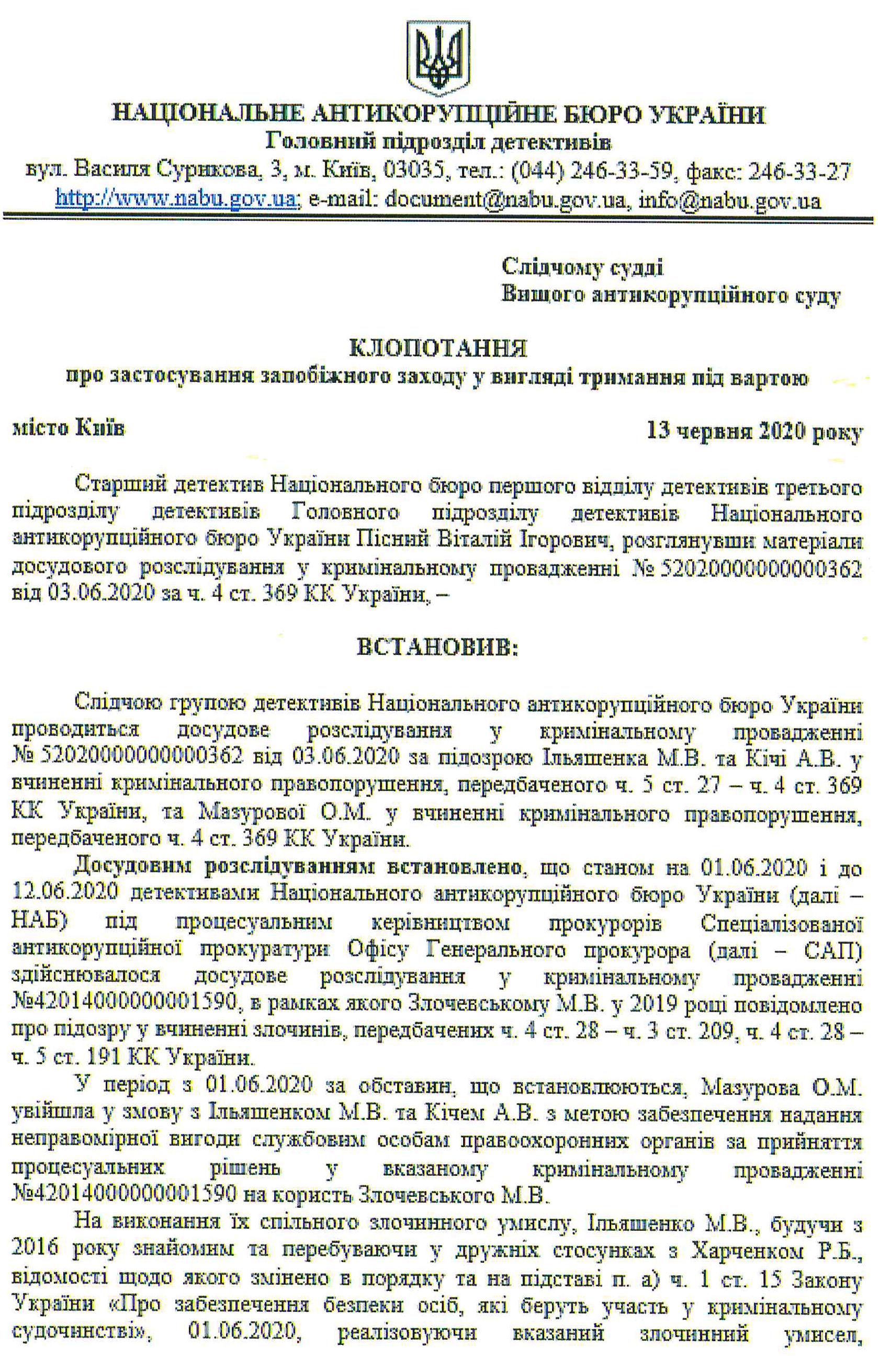 Requête du NABU pour une mesure préventive sous forme de détention du suspect Iliachenko