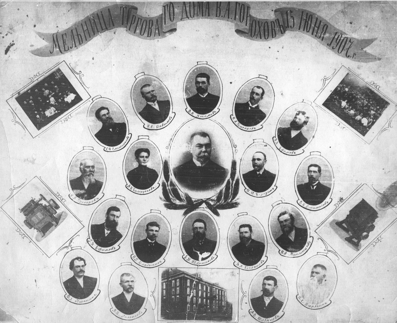 1907. Мельница Торгового дома В.А. Горохова