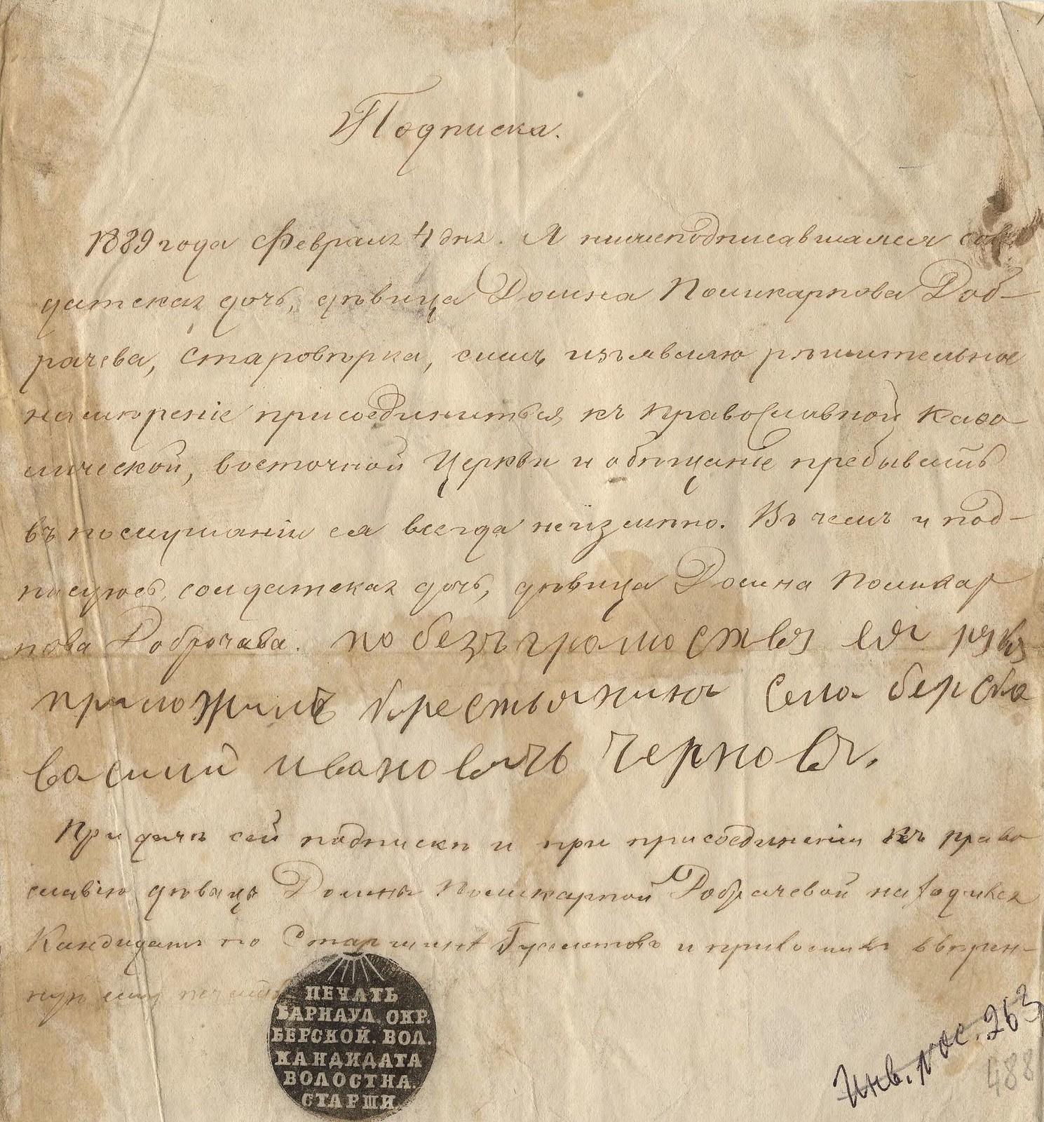 1889. Подписка староверки Домны Поликарповны Добрачевой о присоединении к православной вере.