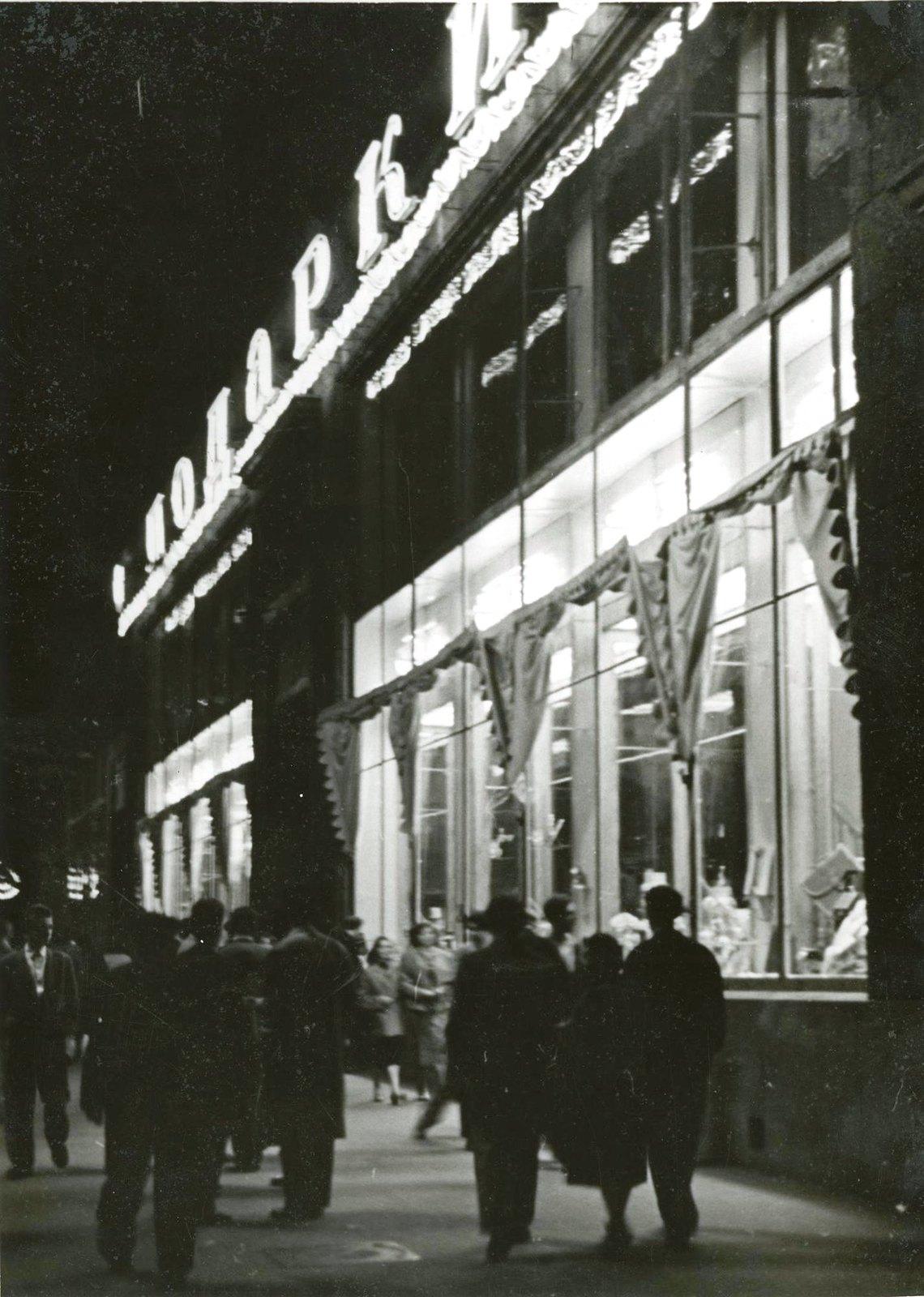 1949. Москва вечером