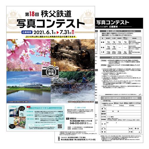 【作品募集】6/1(火)~7/31(土)第18回秩父鉄道写真コンテスト☆あなたの写真がカレンダーに