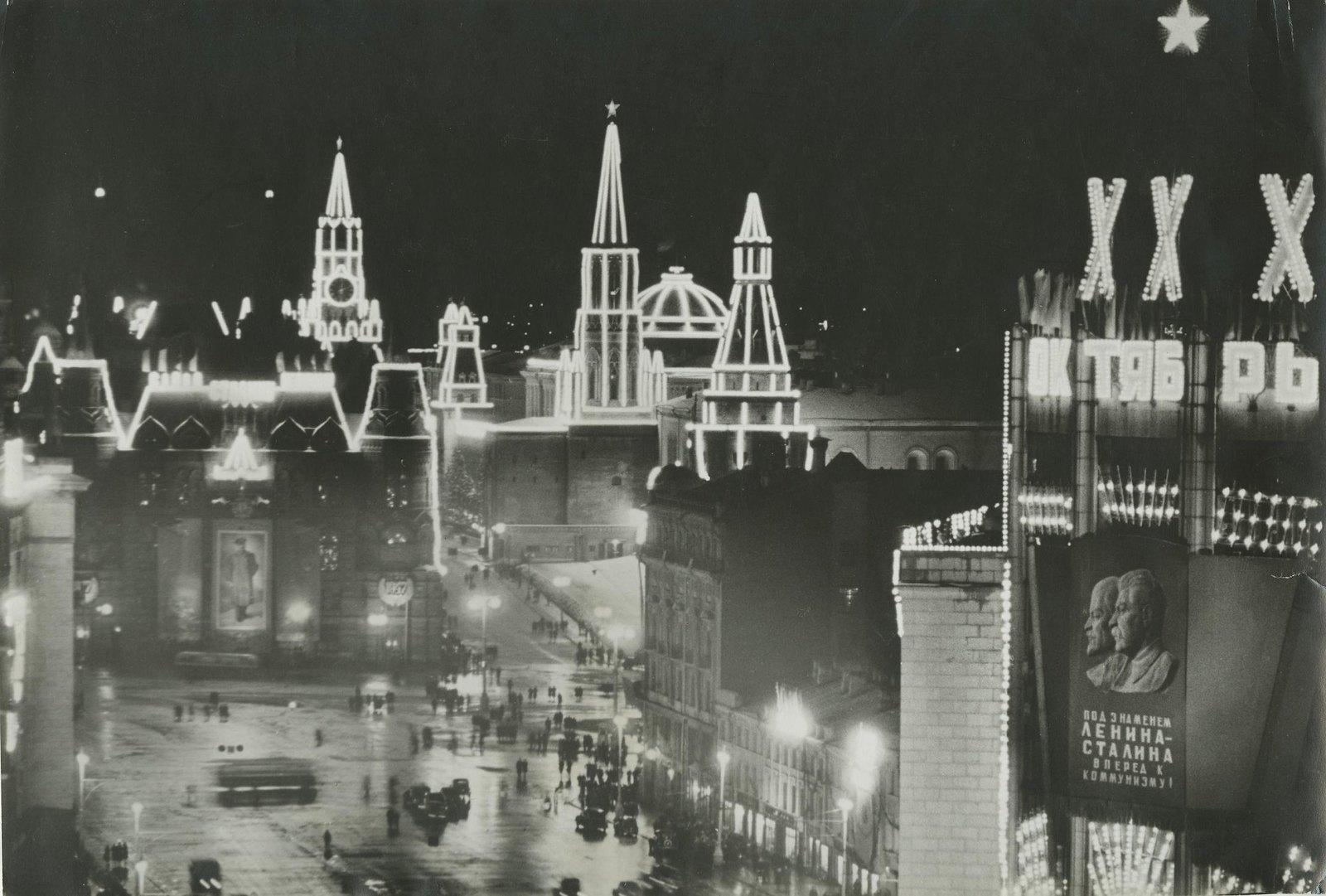 1947. Москва вечером. Тридцать лет Октября