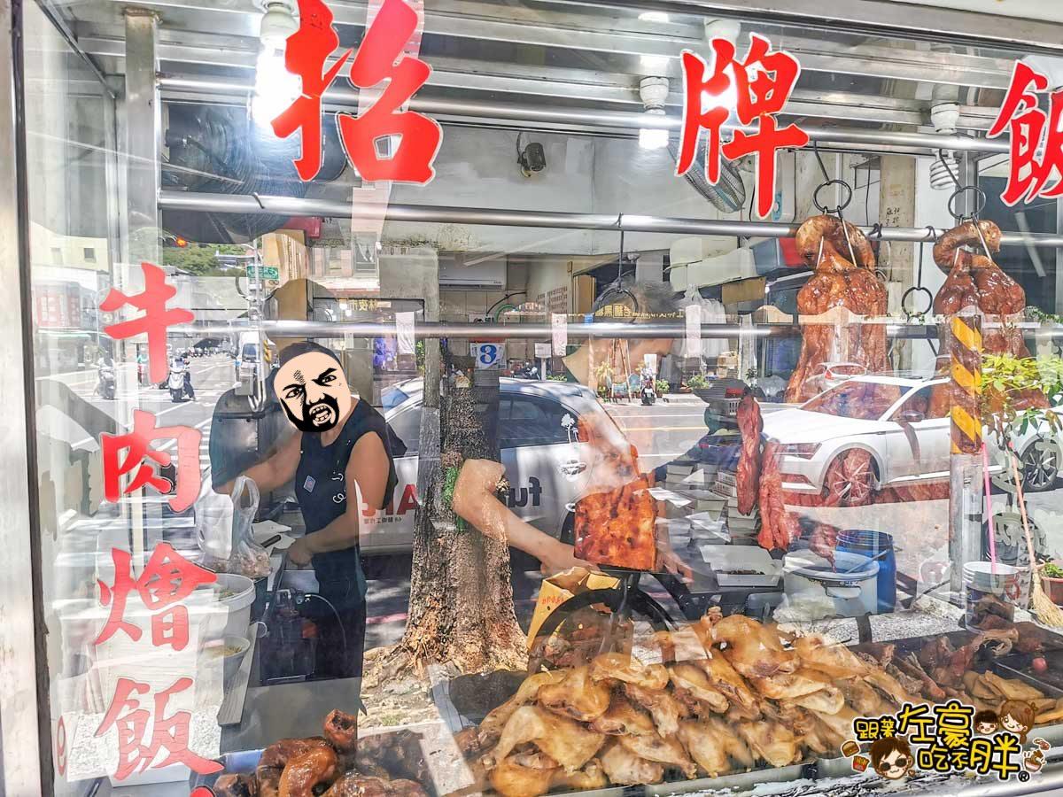 香港發財燒臘 七賢店 高雄便當-7