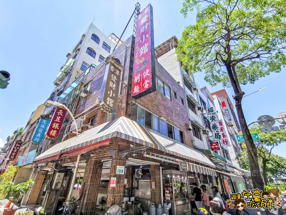 香港發財燒臘 七賢店 高雄便當-8