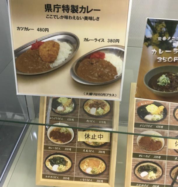 県庁特製カレー