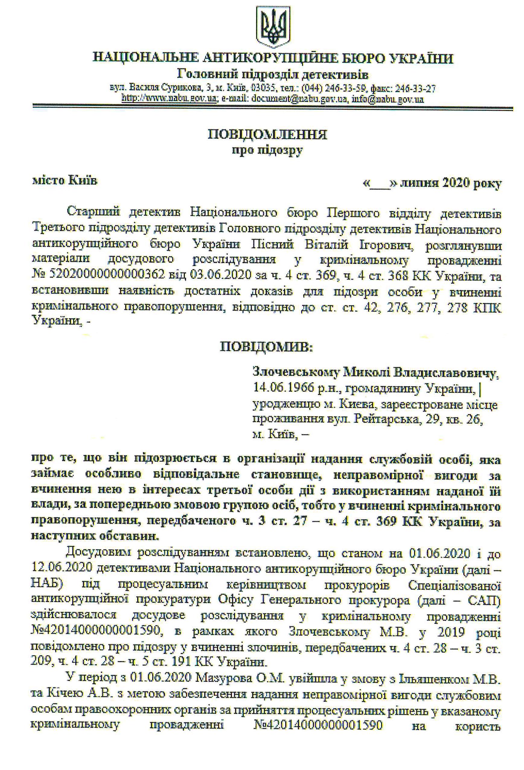 Notification par le NABU que Zlotchevski est soupçonné d'avoir commis des crimes