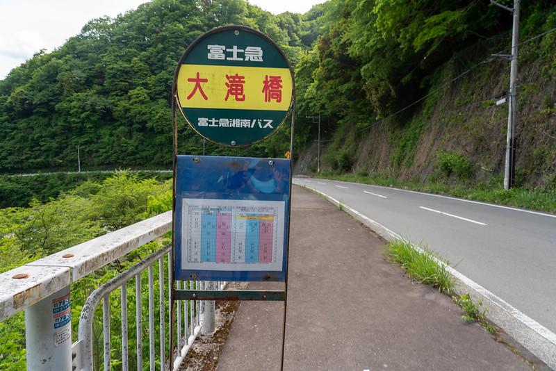 大滝橋バス停