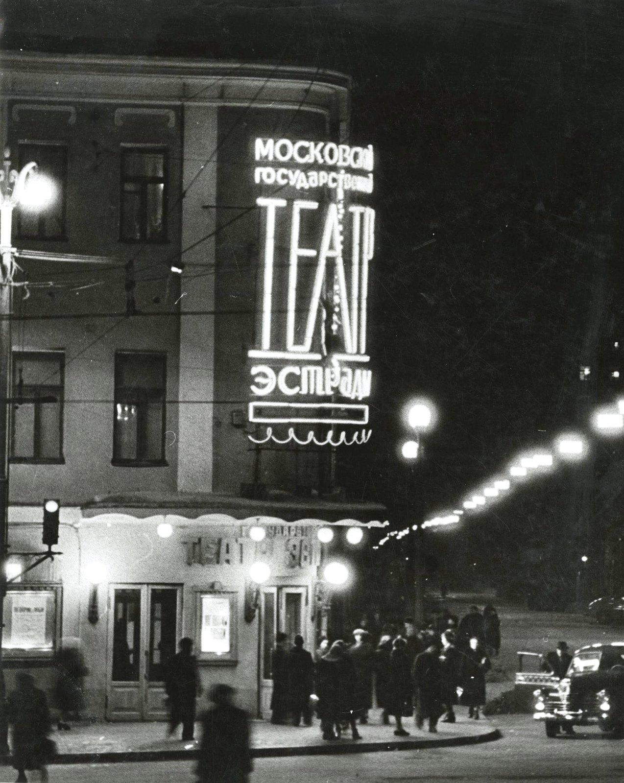 1949. У Театра эстрады вечером