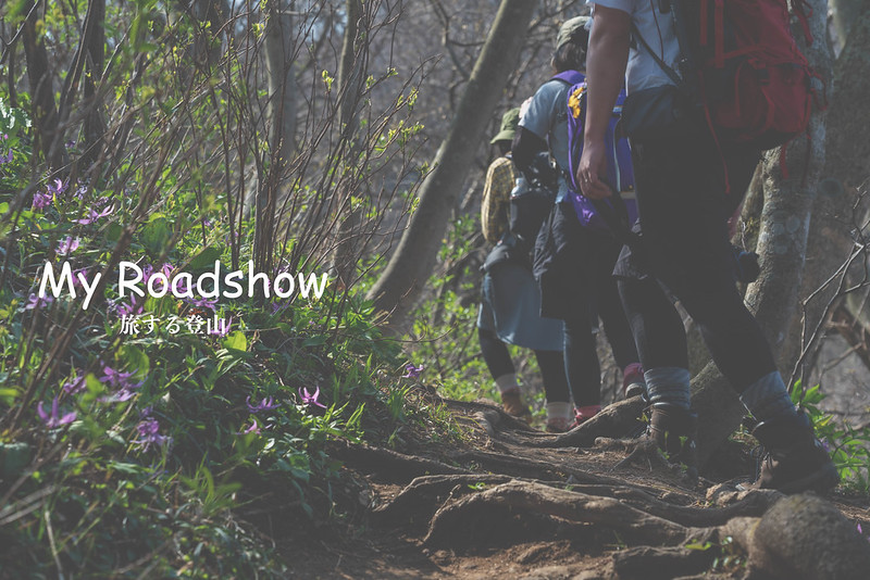 My Roadshow - 旅する登山 -