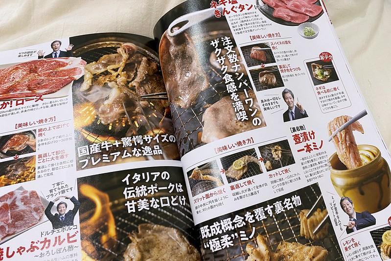 焼肉きんぐファンブック_04