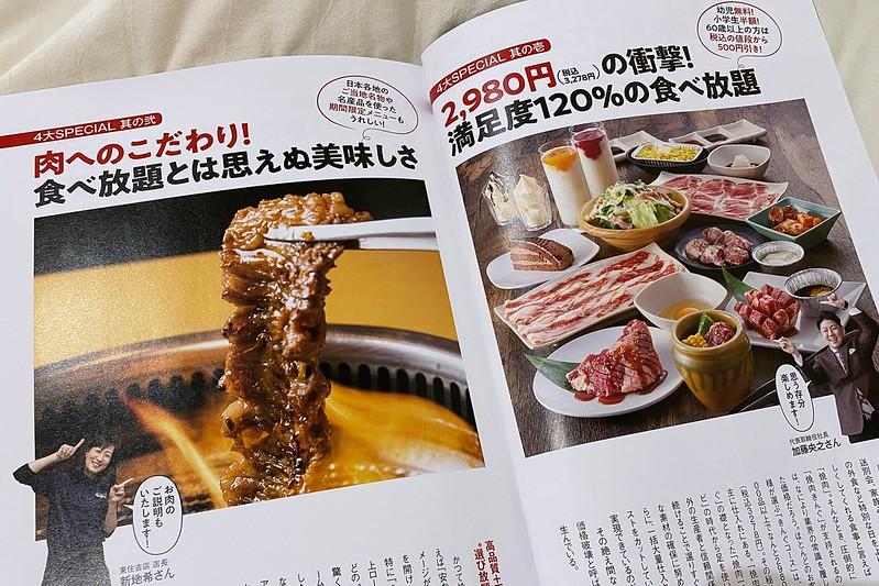 焼肉きんぐファンブック_03