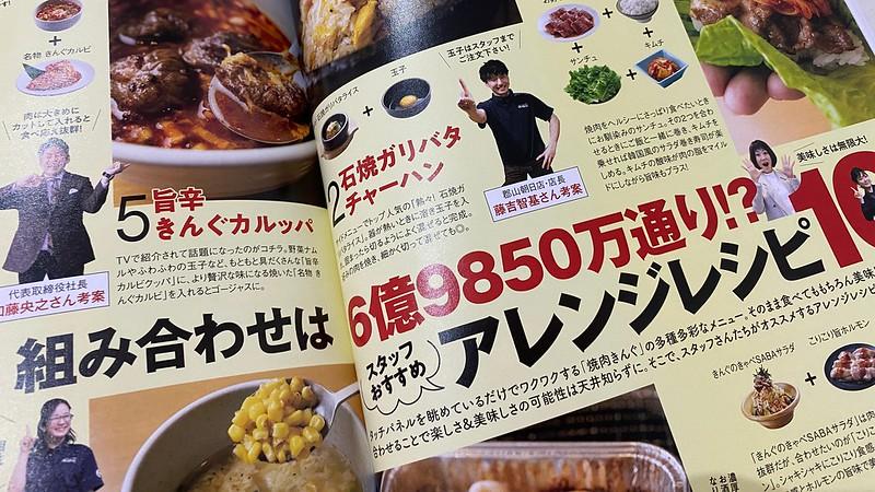 焼肉きんぐファンブック_05
