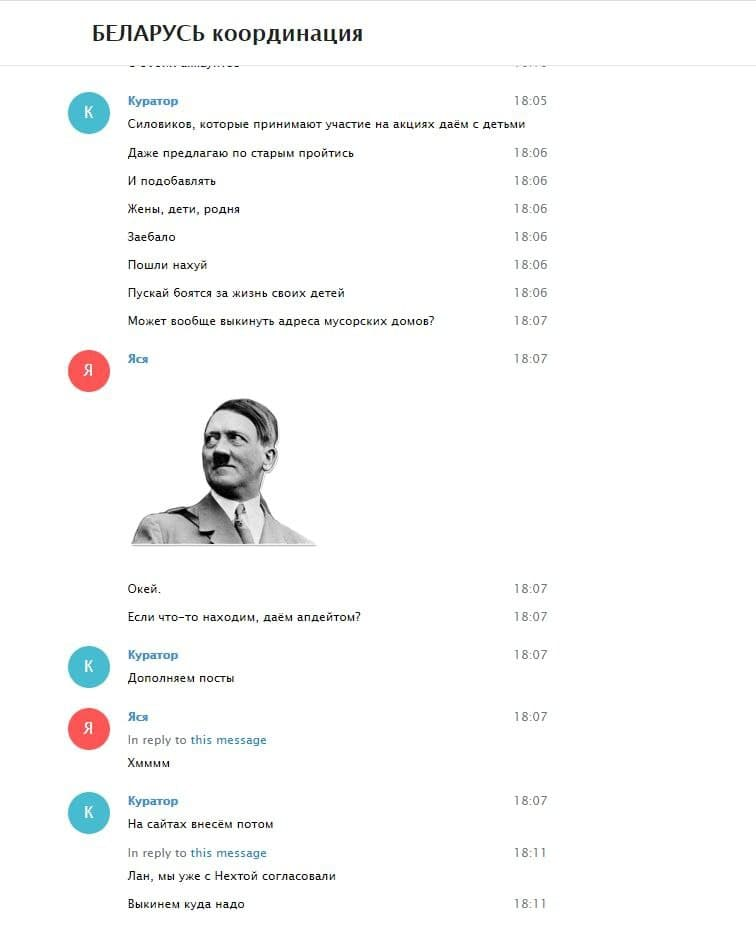Extrait de la discussion des rédacteurs de la chaîne Telegram Livre noir de Biélorussie - Mention des enfants de policiers