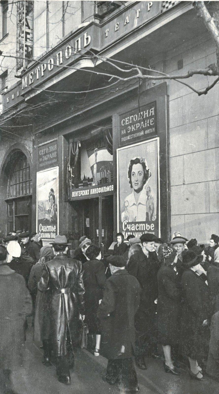 1950. Кинотеатр «Метрополь». Неделя венгерских фильмов