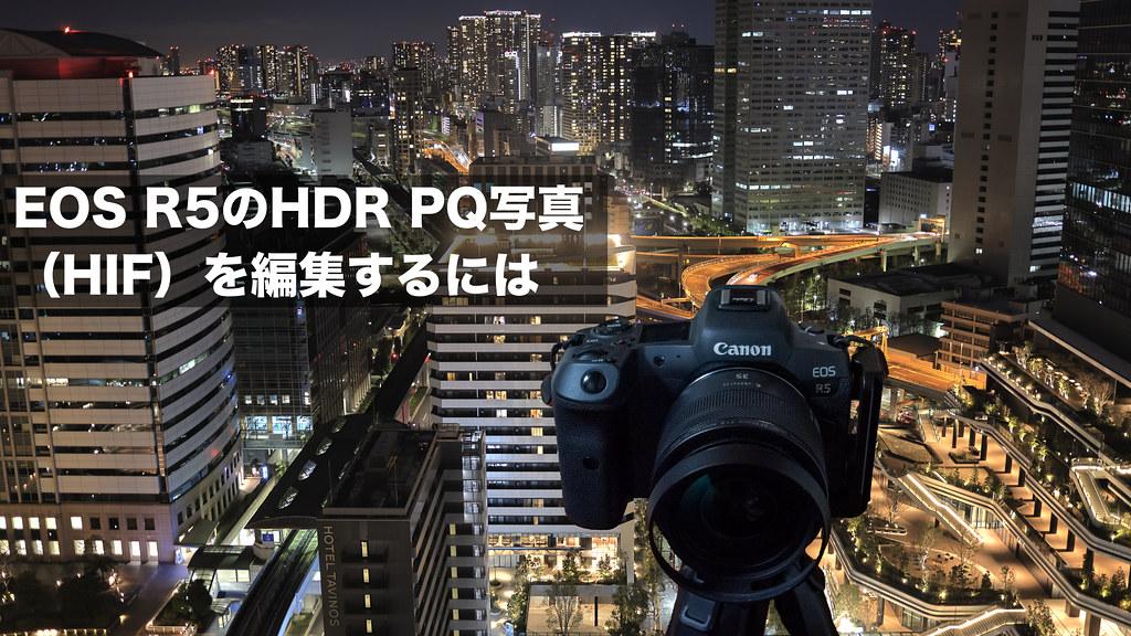 EOS R5のHDR PQ写真(HIFファイル)を編集するには