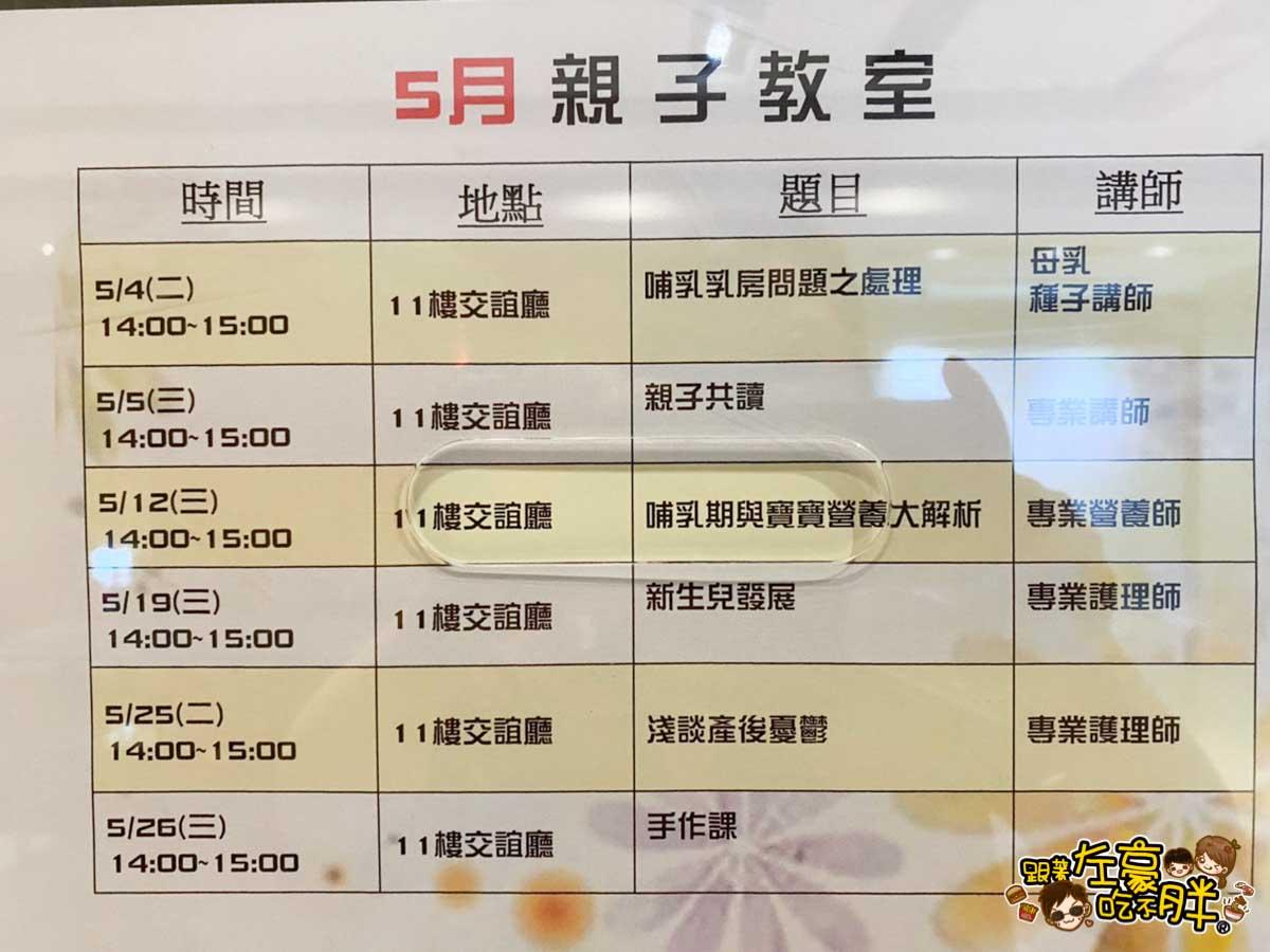 博愛蕙馨醫院 月子中心-43