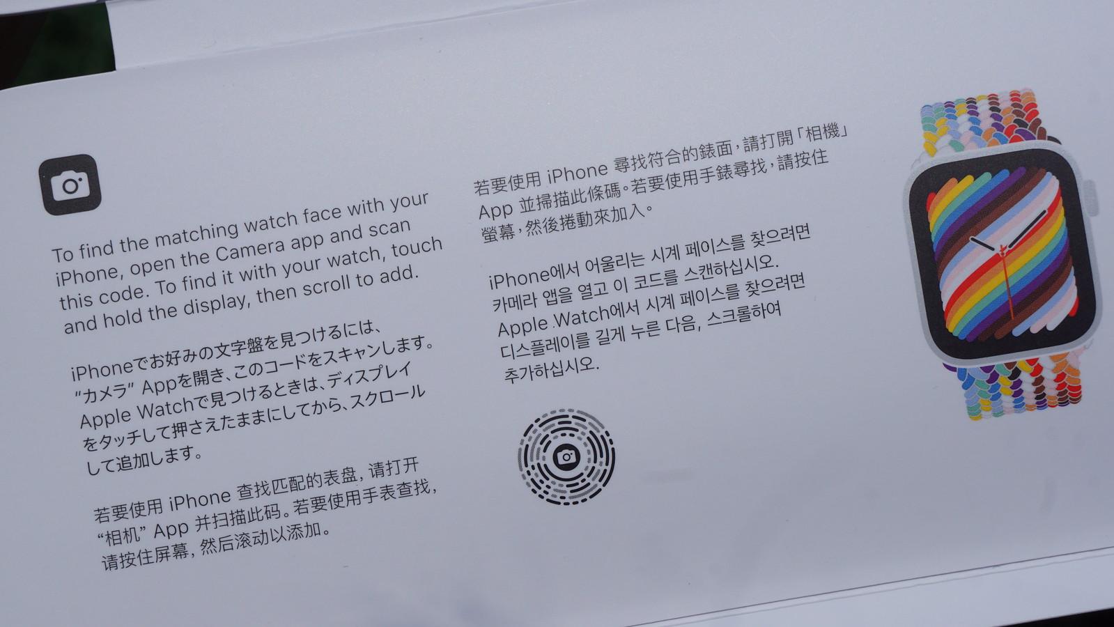 パッケージにプリントされたApp Clioのコードをスキャンするとおそろいの文字盤「プライドウーブン」を追加することが可能