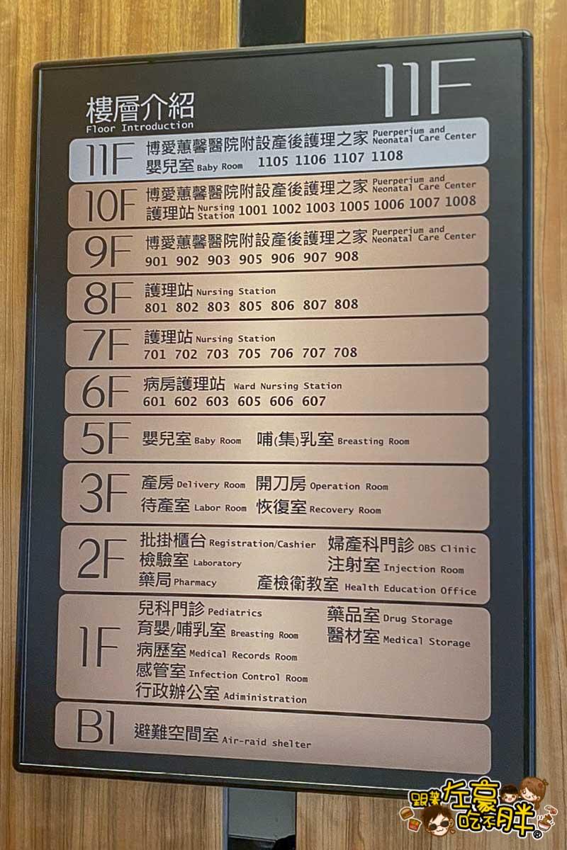 博愛蕙馨醫院 月子中心-53