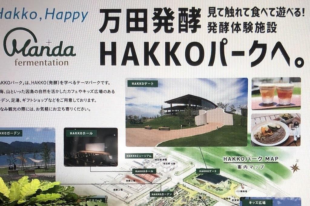 尾道発/しまなみ海道/万田発酵/伯方塩業/産業観光4時間