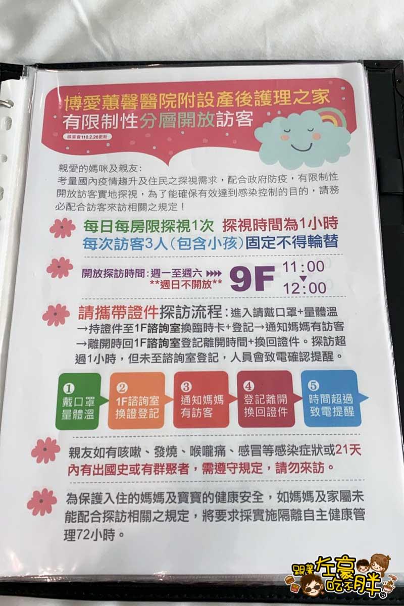 博愛蕙馨醫院 月子中心-46
