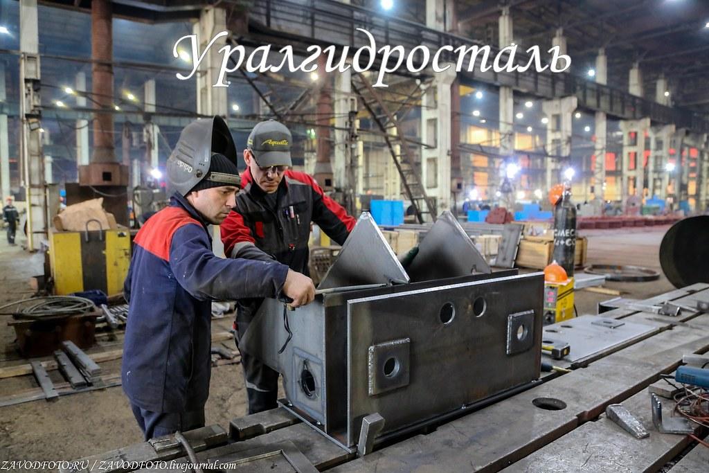 Уралгидросталь