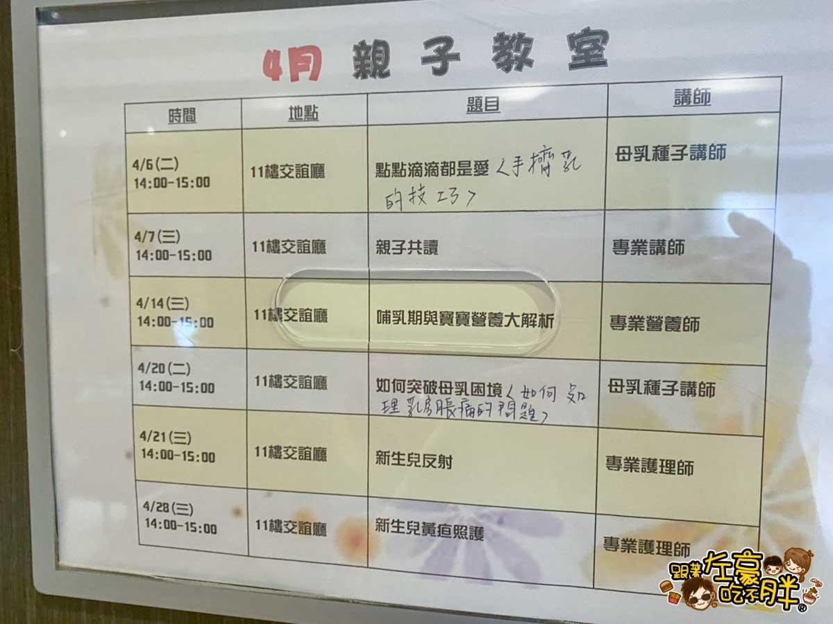 博愛蕙馨醫院 月子中心-57