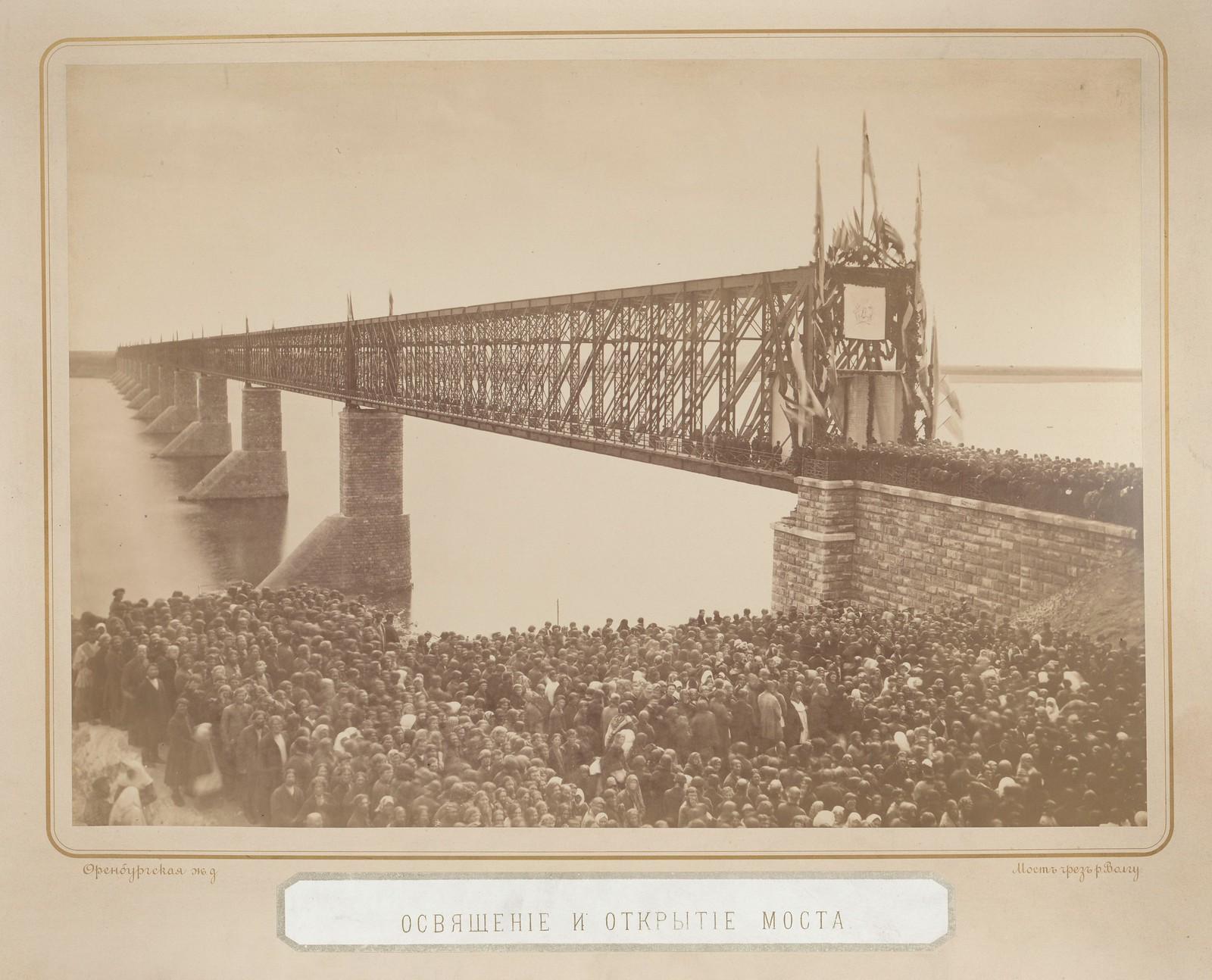 20. Освящение и открытие моста