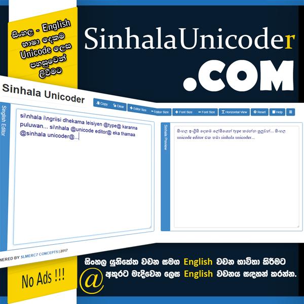 SinhalaUnicoder.com