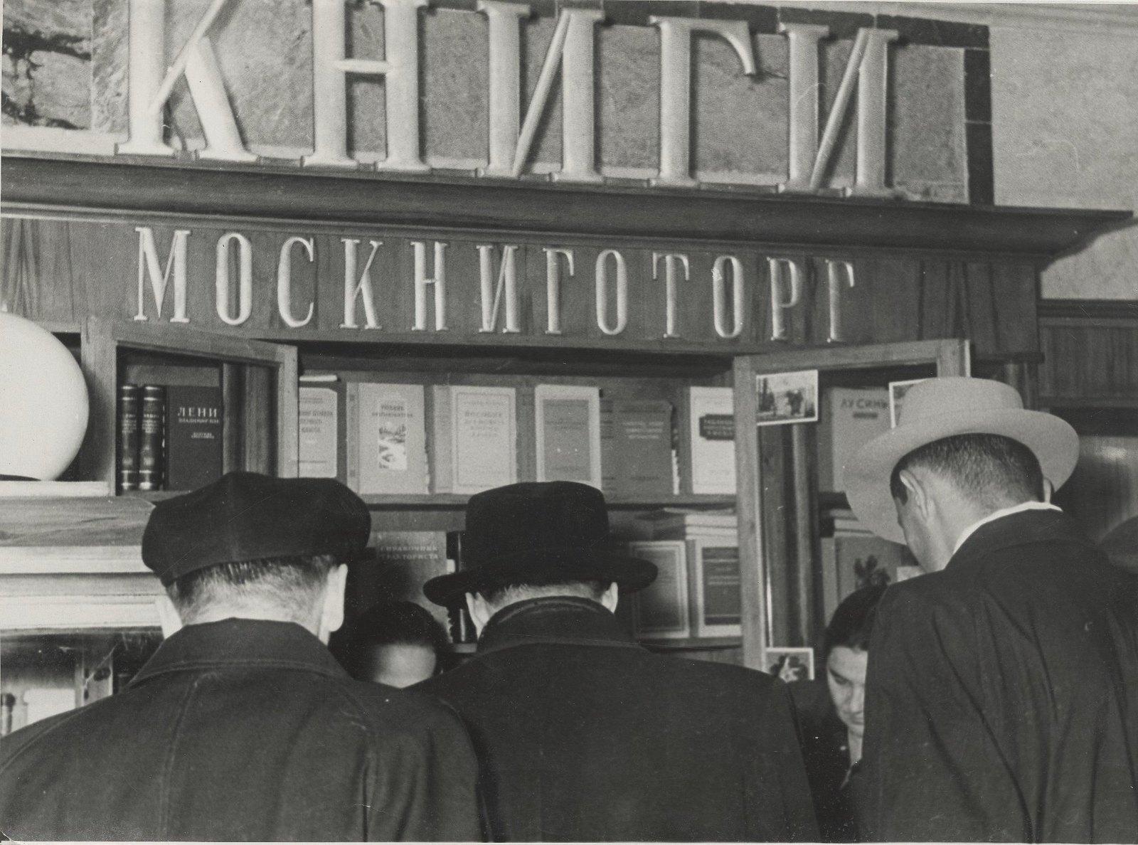 1950-е. В книжном магазине. Из серии «Москва и москвичи»