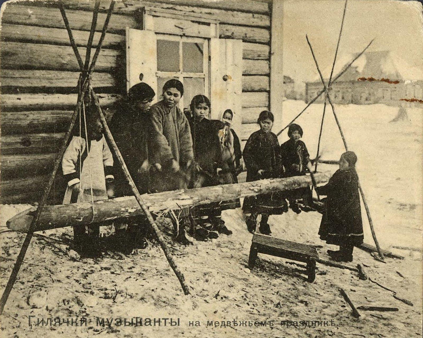Гилячки музыканты на медвежьем празднике