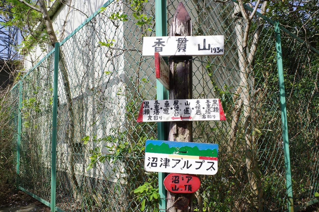 香貫山山頂の標識