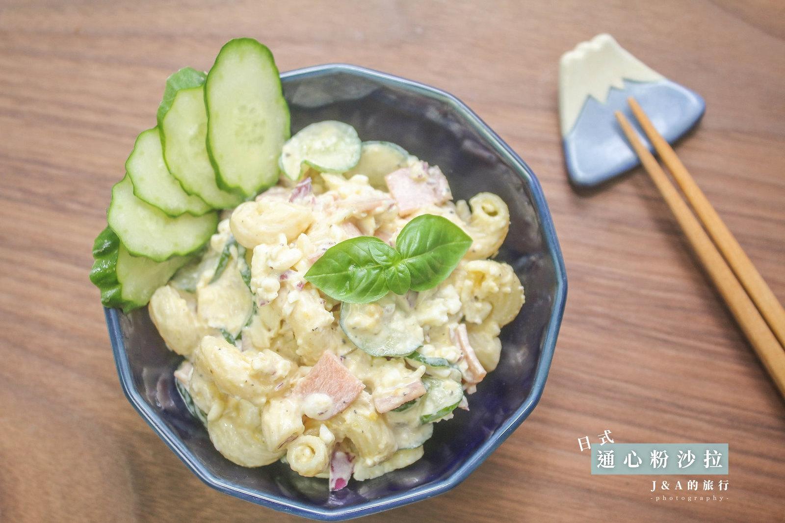 最新推播訊息:日式通心粉沙拉,零失敗清爽開胃涼拌小菜