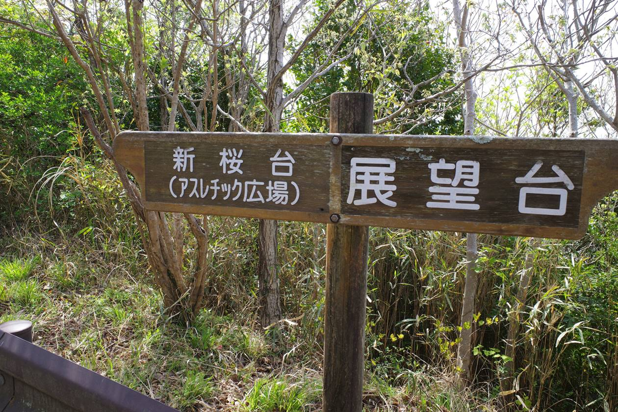 香貫山から新桜台へ