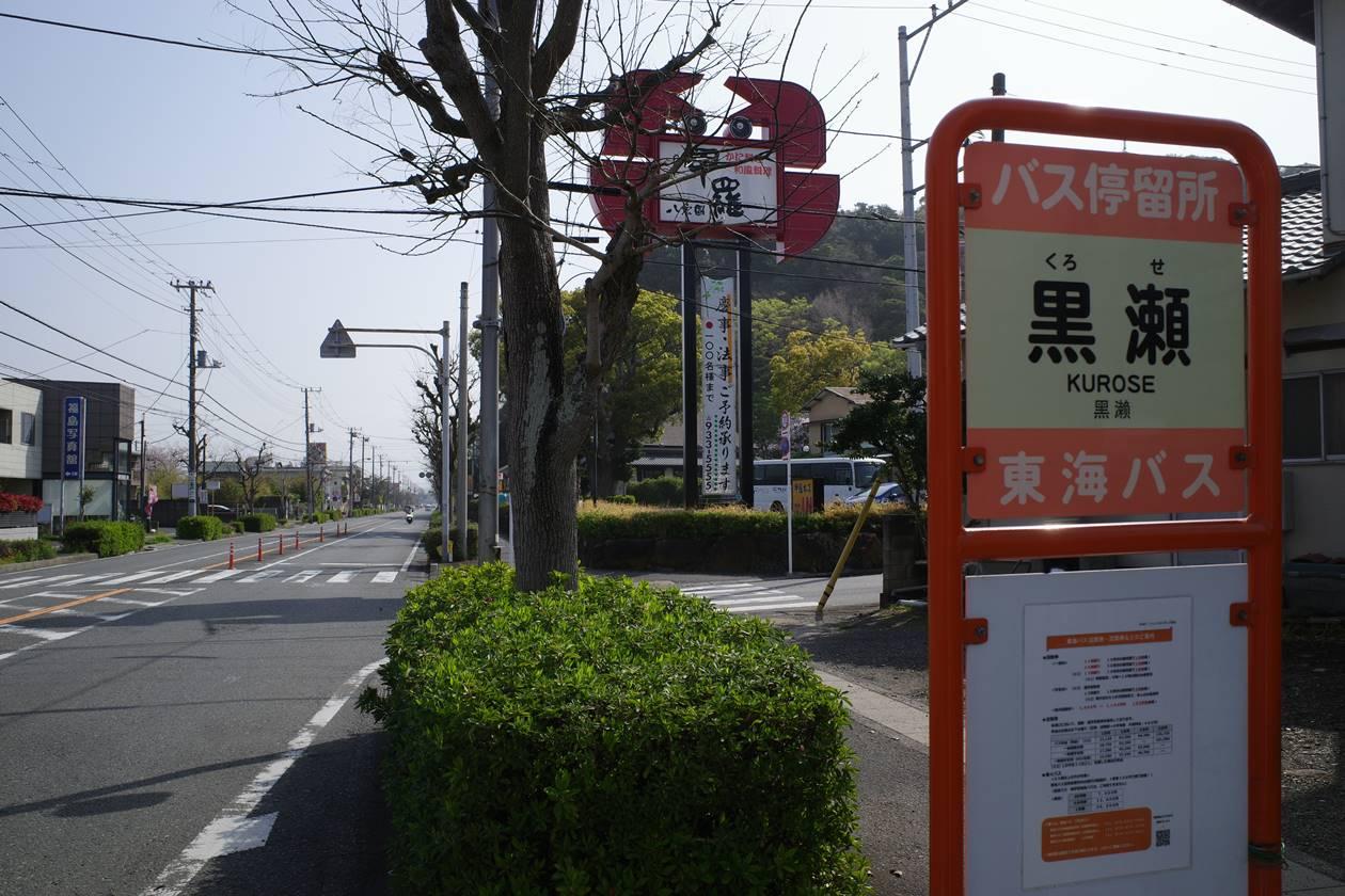 香貫山・黒瀬バス停