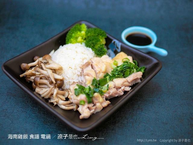 海南雞飯 食譜 電鍋