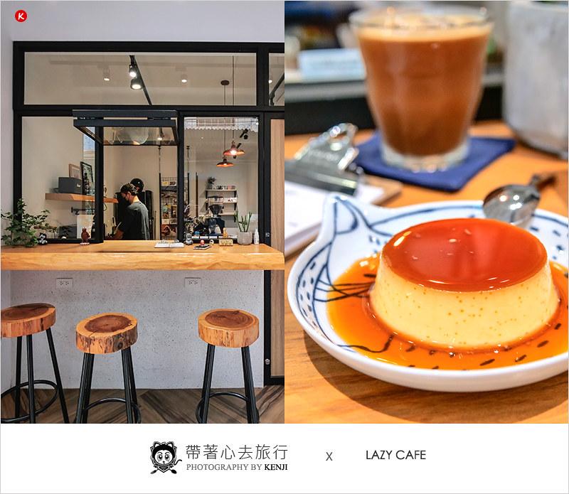 lazy-cafe-1
