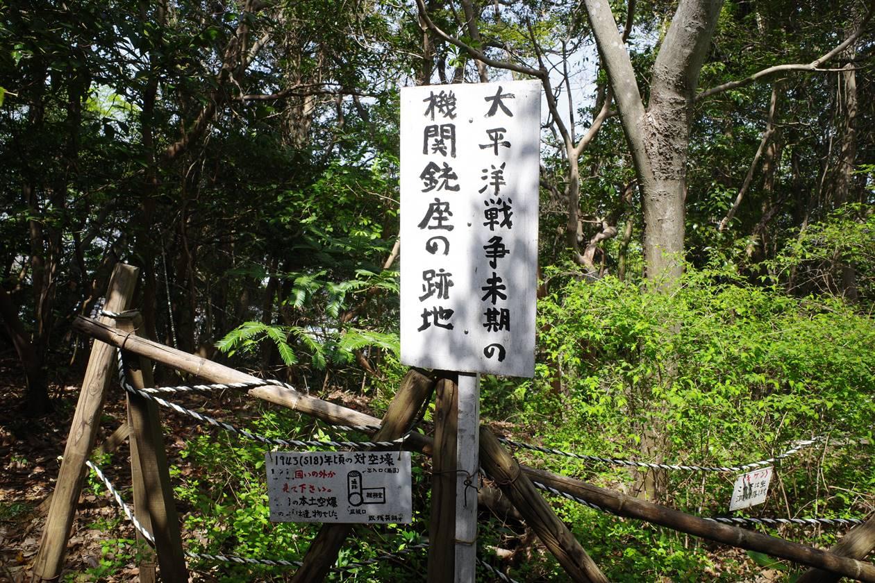 沼津アルプス縦走登山 太平洋戦争末期の機関銃座の跡地