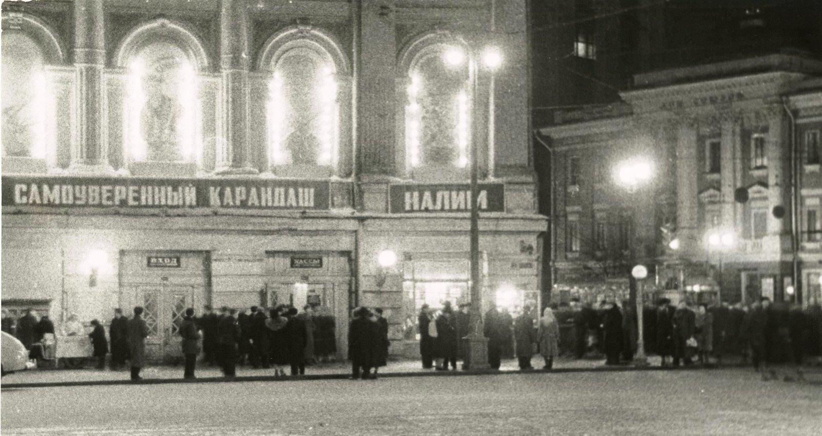 1955. Москва