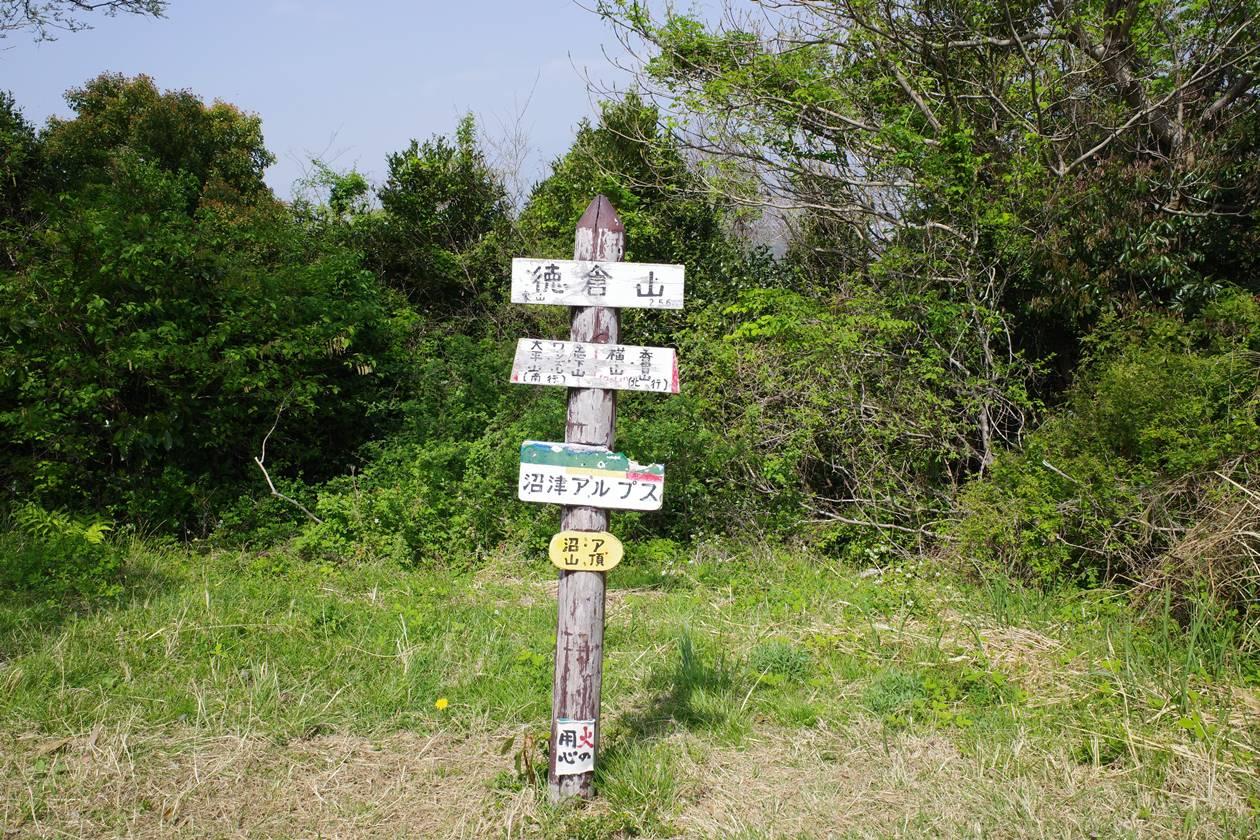 沼津アルプス・徳倉山山頂の標識