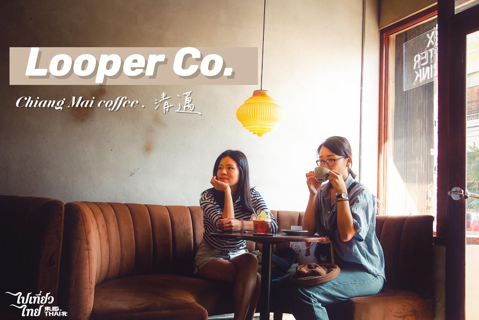 復古60年代風格精品咖啡《Looper Co.》