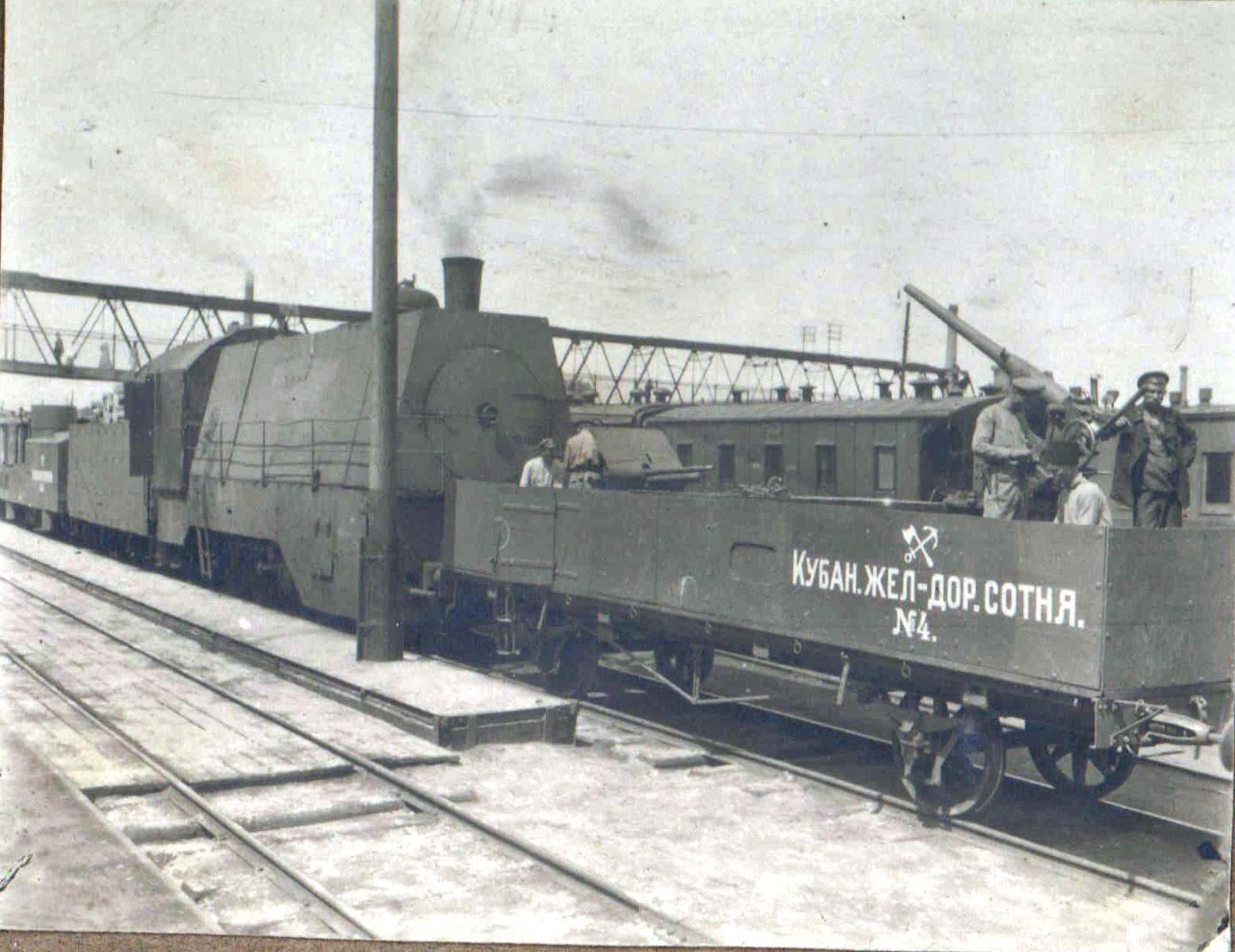 376. 1919. Бронепоезд № 4 Кубанской железнодорожной сотни
