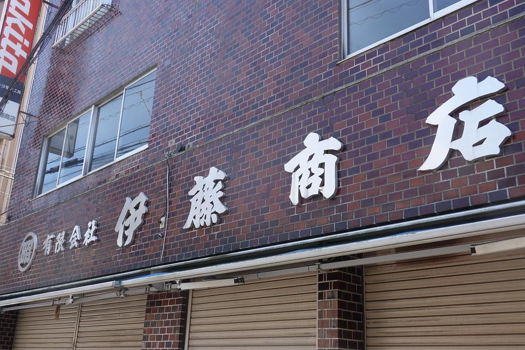 伊藤商店(練馬)