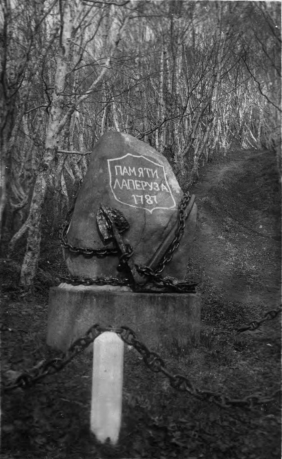 1910. Памятник французскому мореплавателю Ж.Ф.Лаперузу, установленный корветом «Забияка» в 1895 г. на перешейке между Сигнальной и Никольской сопками