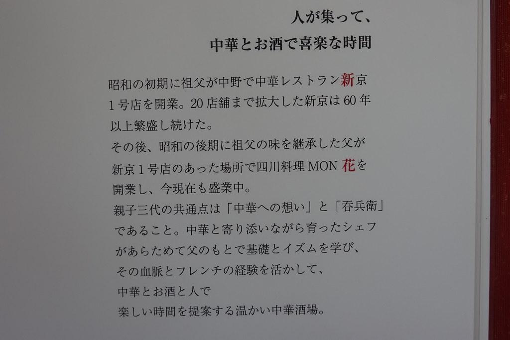新花(練馬)