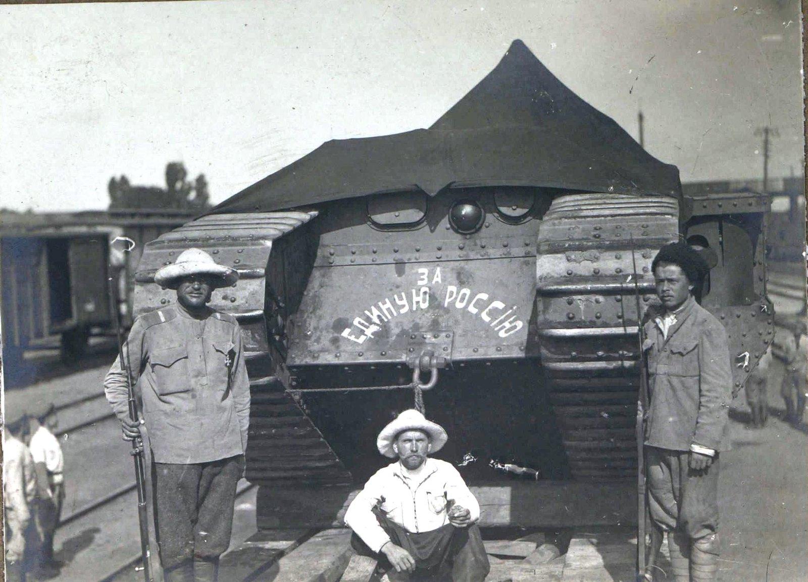 368. 1919. Импровизированный караул по сопровождению воинского груза - танка Mk V «За Единую Россию»