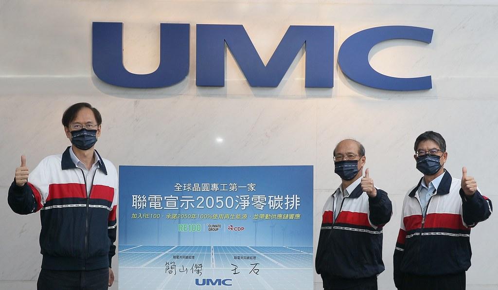 聯電共同總經理暨首任永續長簡山傑(左一)宣布聯華電子加入RE100,並承諾於2050達成淨零碳排。圖片來源:聯華電子