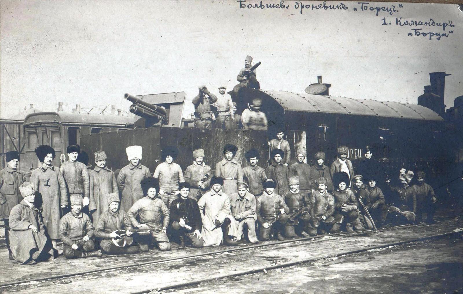 383. 1919. Большевистский поезд Борец
