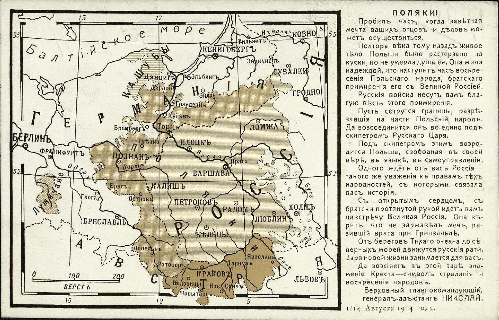 01. 1914. Карта границ объединяемой Польши