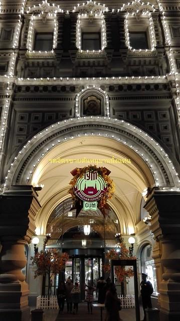 ห้างสรรพสินค้า GUM หรือ Rym ที่ Moscow โดยรตจิตร